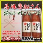 有名トマト産地 福島県会津町の馬場崇裕さんの緑のトマトジュース