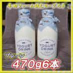 半田ファーム 濃厚飲むヨーグルト【プレーン】470g6本