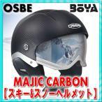 MAJIC  CARBON 【OGP/OSBE/GPA/オズベ】【スキー&スノー】【送料無料】 【在庫限り!無くなり次第終了】