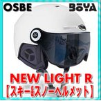 NEW LIGHT R Soft White 【OGP/OSBE/GPA/オズベ】【眼鏡可】【送料無料】【在庫限り!無くなり次第終了】