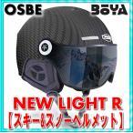 NEW LIGHT R Carbon look 【OGP/OSBE/GPA/オズベ】【眼鏡可】【送料無料】【在庫限り!無くなり次第終了】