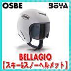 BELLAGIO Silver/Lite Blue/Red/Shiny White/Dull Black 【OGP/OSBE/GPA/オズベ】【送料無料】