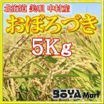 蘆筍 - さとうせいごふぁーむ おぼろづき 5kg