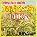蘆筍 - さとうせいごふぁーむ おぼろづき 10kg