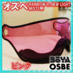 バイザー RAINBOW・LIGHT・MISTY用 【OGP/OSBE/GPA/オズベ】【在庫限り!】