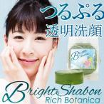 洗顔 毛穴 黒ずみ 保湿 ブライトシャボン 100g グルコマンナン 敏感肌