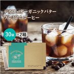 バターコーヒー インスタント mctオイル デカフェオーガニックバタープレミアムコーヒー 30包 2箱セット ダイエットコーヒー ポイント消化 送料無料