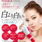 ビタミンc誘導体 ペオニア美白BBクリーム 25g 美白化粧品 美白クリーム SPF50+ PA++++