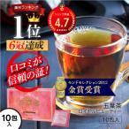ダイエット お茶 ハーブティー キャンドルブッシュ茶 どくだみ茶 高麗人参 五葉茶ロイヤルビューティー 10包 ポイント消化 送料無料