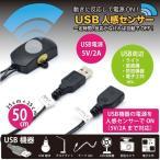 【ネコポス発送 送料無料】日本トラストテクノロジー USB人感センサー ブラック JTT USENS-BK 動作検知してUSB機器を動作させる後付けタイプの人感センサー