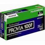 FUJIFILM(富士フィルム) 120 PROVIA(プロビア) 100F NP 12EX 5(5本パック)【お取り寄せ】