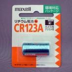 【メール便・送料160円】maxell CR123A