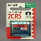 【メール便発送・送料160円】 マクセルリチウム電池2CR-5 maxell 2CR5