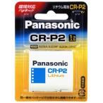 【メール便発送・送料160円】 パナソニックリチウム電池CRP2 Panasonic CR-P2W