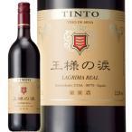 王様の涙 赤 750ml(スペインワイン)