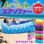 Yahoo!Hot Sky Electronics【送料無料】エアソファ 組立簡単 全11色  エアーソファー ソファベッド 簡易ベッド ビーチ アウトドア お昼寝ソファ テントとセットでお得なクーポンあり