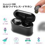 HOT SKY ワイヤレスイヤホン Bluetooth接続 充電ケース付き 高音質 軽量 Android iphone対応 HV-316TS ブルートゥース ワイヤレス 無線 高音質 超ミニ
