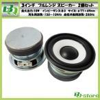 3インチ フルレンジスピーカーユニット 8Ω 10W 7cm 【2個セット】