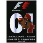 FIA F1世界選手権 2004年総集編 オフィシャルDVD EM100(宅急便コンパクト対応)
