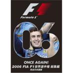 FIA F1世界選手権 2006年総集編 オフィシャルDVD 完全日本語版 EM078(宅急便コンパクト対応)