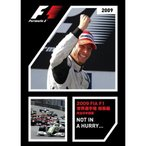 FIA F1世界選手権 2009年総集編 オフィシャルDVD EM-102(宅急便コンパクト対応)
