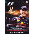 FIA F1世界選手権 2012年総集編 オフィシャルDVD(日本語版)EM-148 (宅急便コンパクト対応)
