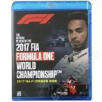 2017 FIA F1 世界選手権 総集編 完全日本語版 ブルーレイ版 EM-207(コンパクト便対応)