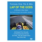 Lap of the Gods -Formula One 70s & 80s DVD EM081(宅急便コンパクト対応)