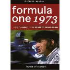 ザ・グランプリ・コレクション F1世界選手権1973年総集編 (宅急便コンパクト対応)