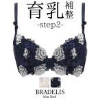 育乳ブラ ブラジャー下着 補整 補正 谷間 バストアップ ブラデリス BRADELIS bradelis BRNY アンドレアブラ ステップ2 プレミアムタイプ