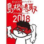 鷹の爪「島根×鳥取どっちもどっち自虐カレンダー」2018年カレンダー