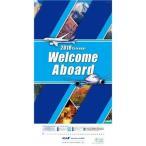 2018年版 ANAカレンダー「Welcome Aboard」