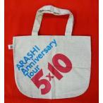 ショッピングアニバーサリー2010 エコバッグ 嵐 2009-2010 「ARASHI Anniversary Tour 5×10」 USED