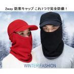 ショッピングネックウォーマー (FUPUONE) 防寒帽子 防寒キャップ ネックウォーマー 2way 頭まわり61cm (ネイビー)