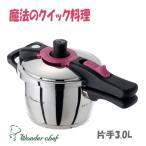 ショッピング圧力鍋 圧力鍋 クイック料理 片手圧力鍋 片手鍋 サイズ:3L