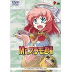 Let's enjoy Mr.プラモ道場 Mr.Hobby How to Video Series Vol.1