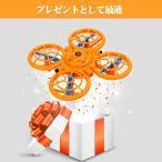 Flycreat 最新版 4軸ドローン ラジコン ミニドローン ドローン玩具 男の子おもちゃ オモチャ フライング玩具 ジェスチャー制御 自