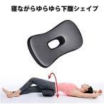 ぶらぶら骨盤運動 下っ腹シェイプ 腹筋運動 座ってゆ