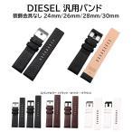 ディーゼル DIESEL 互換 汎用バンド 24mm 26mm 28mm 30mm 工具 バネ棒付き 時計修理 腕時計 替えバンド FOSSIL
