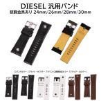 DIESEL ディーゼル DZ7348 DZ7314 DZ7256 汎用 バンド ベルト 互換 24mm 26mm 28mm 30mm 工具 バネ棒付き 時計部品 腕時計 MR DADDY 2.0. ミスターダディ