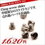 OMEGA オメガ シーマスター コンステレーション スライド ネジ メンズ レディース  腕時計