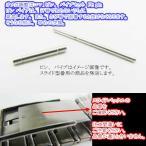 【調整用コマ ピンパイプ】OMEGA オメガ ベルトピン パイプ  シーマスター コンステレーション スピードマスター  メンズ レディース  腕時計  汎用ピン