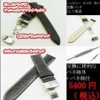 腕時計  レザーベルト 革 カーフ  本革 22mm  プッシュ式 Dバックル ステッチ ブラック ホワイト