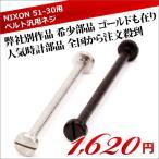 NIXON 51-30用 ベルトピン ネジ 時計部品 時計修理 NIXON ニクソン 汎用ベルトピン ネジ ねじ 腕時計用 51-30 A057 A083