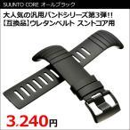 SUUNTO CORE オールブラック 汎用時計バンド 時計ベルト  腕時計 時計部品 Band 代替