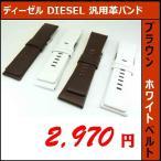 人気の26mm 28mm 皮バンド ベルト DIESEL FOSSIL に最適