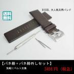 時計 腕時計 バンド ベルト DIESEL ディーゼル ブラウン 28mm 26mm ディーゼル 時計部品 時計修理  メンズ バンド (バネ棒外し+バネ棒セット) 汎用バンド