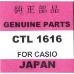 CASIO カシオ G-SHOCK タフソーラー用 二次電池 充電池 Panasonic CTL1616 CTL1616F