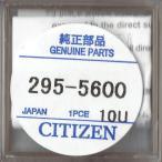 CITIZEN シチズン 295-5600 エコドライブ用キャパシター2次電池 純正部品 端子付きMT920