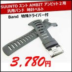 SUUNTO スント AMBIT アンビット2用 汎用バンド 時計ベルト  腕時計 時計部品 Band 特殊ドライバー付